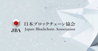 日本ブロックチェーン協会、電子マネー・企業ポイント・仮想通貨の交換可否について見解を公表