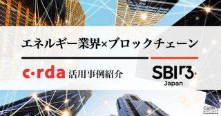 エネルギー業界×ブロックチェーン -Corda活用事例紹介-