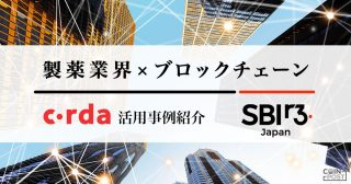 製薬業界×ブロックチェーン -Corda活用事例紹介-