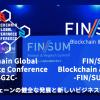 【追記あり】金融庁、日経が主催するフィンテック・ブロックチェーンイベント「FIN/SUM 2020」が4月に開催