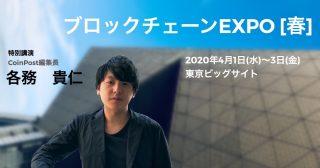 第1回 ブロックチェーンEXPOが2020年4月1日から3日間かけてビッグサイトで開催される