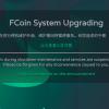 仮想通貨取引所FCoinで新たな公式文書 出口詐欺の可能性指摘される中