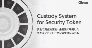 Ginco、改正資金決済法・改正金商法に対応したカストディシステムを開発。安全管理コストを削減する。