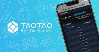 仮想通貨取引所TAOTAO、ビットコイン未決済建玉(OI)の通知サービスを開始