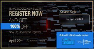 日本最大規模のグローバルブロックチェーンカンファレンス 「TEAMZブロックチェーンサミット」の魅力とは?