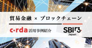 貿易金融×ブロックチェーン -Corda活用事例紹介-