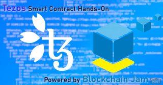Tezosのブロックチェーンの基礎について学べる 「はじめてのスマートコントラクト Supported by BCJ」を3月21日に東京にて開催!
