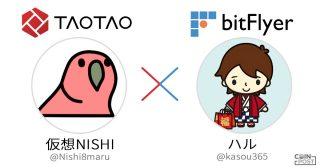 bitFlyerハル氏 vs TAOTAO仮想NISHI氏 直接対決(後編)|仮想通貨は今後どうなる