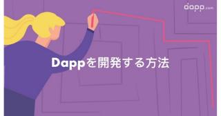 なぜDapp開発は難しいのか?