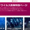政治プラットフォーム「PoliPoli」新型コロナウイルス政策の特設サイトを設置