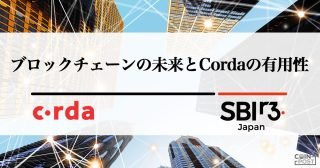 ブロックチェーンの未来とCordaの有用性