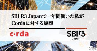 SBI R3 Japanで一年間働いた私がCordaに対する感想