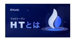 暗号資産取引所のHuobi(フォビ):独自の暗号資産「HT (フォビトークン) 」についてコンテンツページを公開しました!