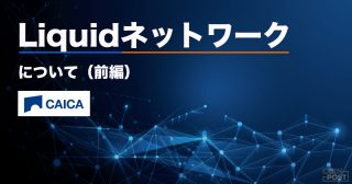 Liquidネットワークについて(前編)