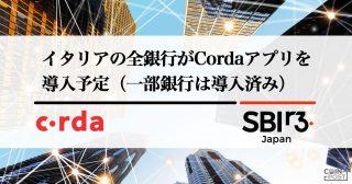 イタリアの全銀行がCordaアプリを導入予定(一部銀行は導入済み)