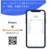 暗号資産取引所のHuobi(フォビ):『マネーフォワード ME』でフォビジャパンの残高を確認できるようになりました!
