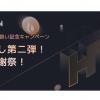 暗号資産取引所のHuobi(フォビ):【HTプレゼント】恩返し第二弾!HT新規取扱い記念キャンペーンを開始します!