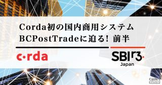 Corda初の国内商用システム BCPostTradeに迫る! 前半