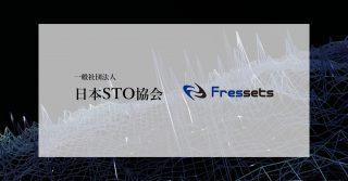 日本STO協会にフレセッツが入会