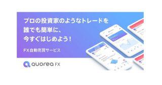 AI投資のプラットフォーム「QUOREA」が米ドルなどの外国為替(FX)で運用可能な自動売買サービスをリリース(利用料0円キャンペーン実施中)