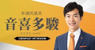 音喜多議員インタビュー「国会答弁の手応えと、日本を仮想通貨先進国にするため必要なこと」