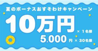 【抽選で最高10万円が当たる!】BTCBOXで夏のボーナスおすそわけキャンペーンを実施