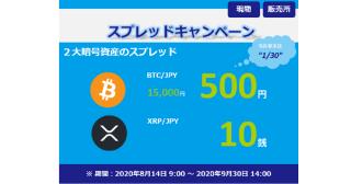 スプレッドキャンペーン!【BTC:500円】【XRP:10銭】