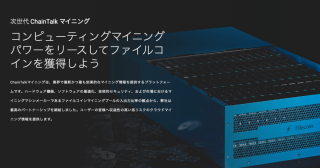 ブロックチェーン業界ハブのChainTalkがFilecoinコンピューティングマイニングパワーをリースする「ChainTalk Mining」を提供開始