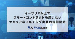 フレセッツ、イーサリアム上でスマートコントラクトを用いないセキュアなマルチシグ実装の提供開始