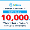 現金プレゼントキャンペーン!先着100名様に1万円プレゼント!