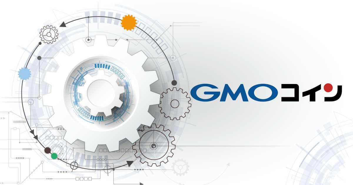 仮想通貨取引所GMOコイン:ネムの20年1月~9月の取引データを公開