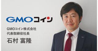 『将来的にはIEO等のチャレンジも検討したい』GMOコイン石村社長インタビュー
