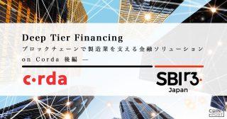 Deep Tier Financing ブロックチェーンで製造業を支える金融ソリューション on Corda — 後編 —