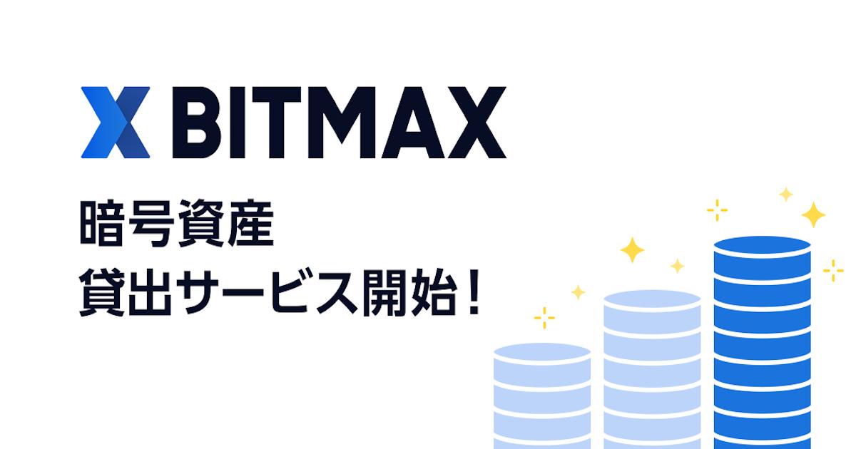 LINEの仮想通貨取引所BITMAX:暗号資産貸出サービス開始発表