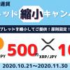大好評・第二弾!スプレッド縮小キャンペーン!【BTC:500円】【XRP:10銭】