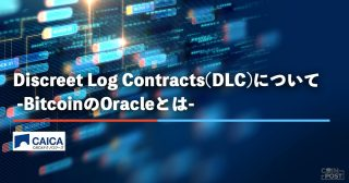 Discreet Log Contracts(DLC)について (BitcoinのOracleとは)
