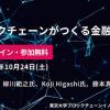 最先端の未来を知る一日「BlockChainJam2020」のタイムテーブルと英語版サイトが公開!