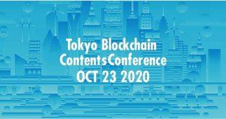 10/23(金)、Tokyo Blockchain Contents Conference オンライン開催