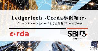 Ledgertech -Corda事例紹介- ブロックチェーンをベースとした保険フレームワーク