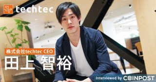 techtec 田上社長 インタビュー「世界有数のDeFiプロジェクトAave、海外から資金調達を行う理由」