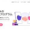 日本初の永続報酬型モデル。 AI投資プラットフォームの「QUOREA」が友達紹介プログラムを大幅アップデート ーより一層、紹介者との伴走を可能にするプロダクトへー