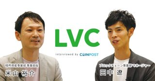 「LINE Blockchainの展望と未来の経済圏」LVCインタビュー