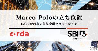 Marco Poloの立ち位置 ~L/Cを使わない貿易金融ソリューション~