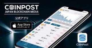 CoinPost、仮想通貨の「経済指標」搭載アプリをリリース