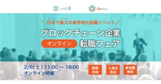 ブロックチェーン業界向け転職フェア第5弾開催 2/6 @オンライン