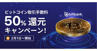ビットコイン価格上昇記念! ビットコイン取引手数料50%還元キャンペーン!