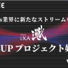 『iXA CUP プロジェクト』、第1弾を「BLAZBLUE CROSS TAG BATTLE」のメーカー公認大会「KING of GIANT Festival 2nd」にて実施決定!