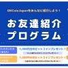 ビットコインがもらえる!紹介したアナタにも、紹介されたアナタ にも!〜OKCoinJapanのお友達紹介プログラム〜