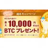 ビットコインがもらえる!~取引でぬくぬく越冬キャンペーン~