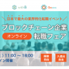 日本最大のブロックチェーン業界向け転職フェア参加企業発表 2月6日(土)@オンライン